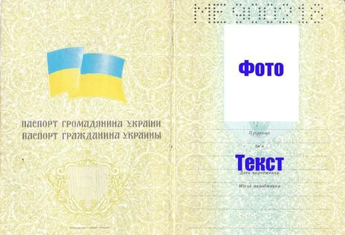 Вклеивание фото в паспорт – правила и сроки
