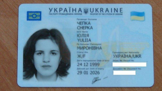 Получение ID-карты в Украине в 2021 году