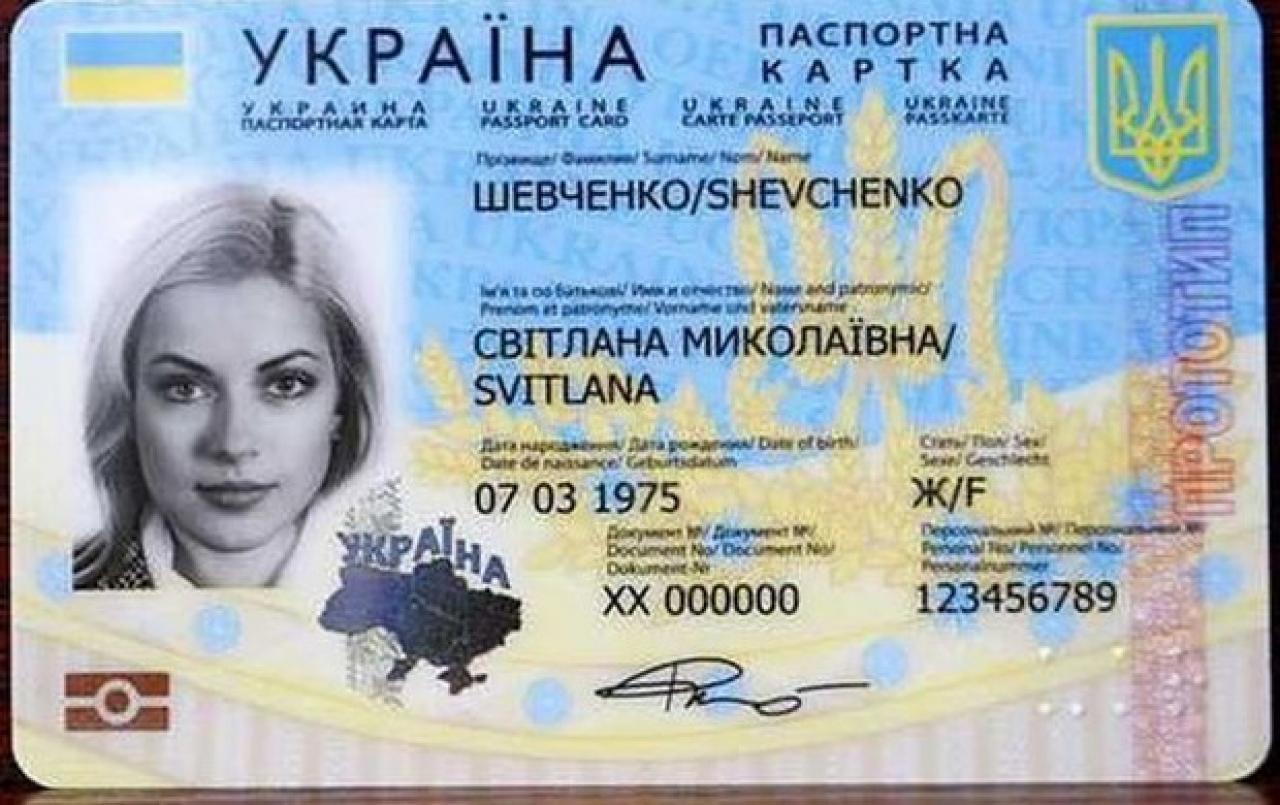 Восстановление ID-карты в Украине