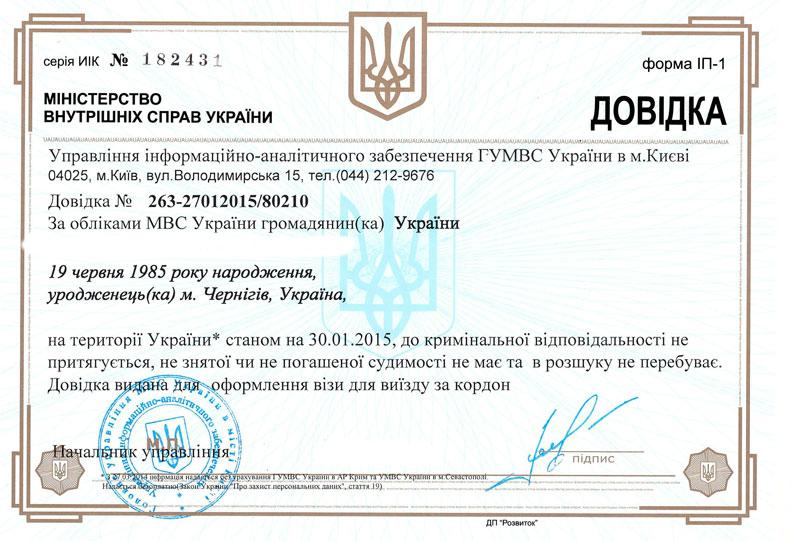 Документы для Оформления Паспорта в 45 Лет